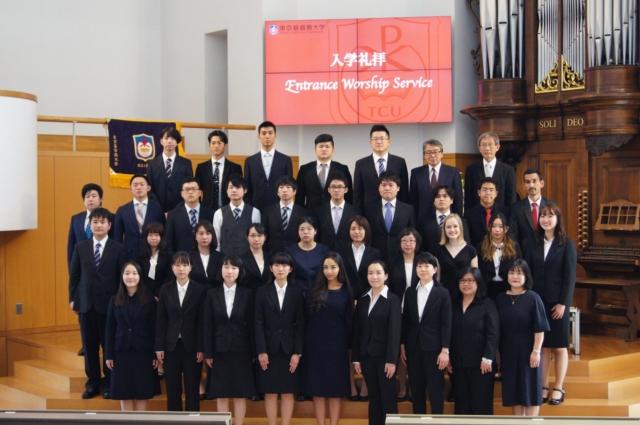 東京基督教大学の新入生は57人、山口学長の新体制がスタート