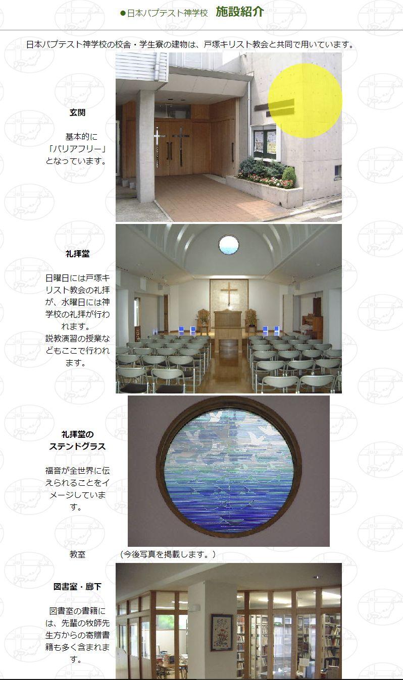 日本バプテスト神学校、4人の新入生が加わる