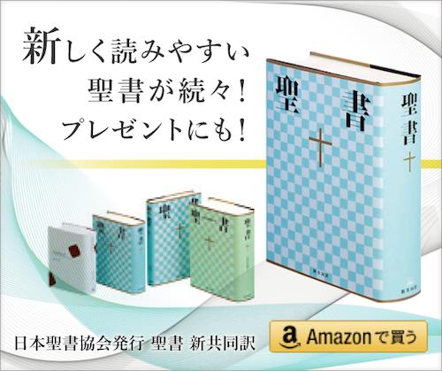 日本聖書協会おすすめ聖書特集