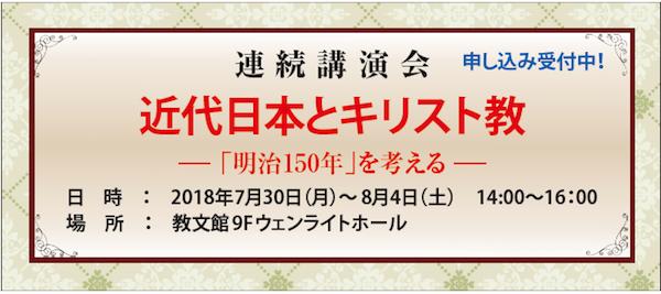 連続講演会「近代日本とキリスト教」