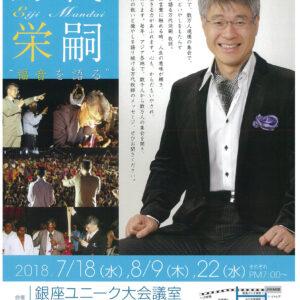 8/9[木],8/22[水] 東京福音センター集会2018,万代栄嗣福音を語る