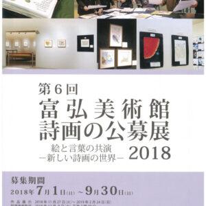 第6回 富弘美術館詩画の公募展2018年9月30日まで