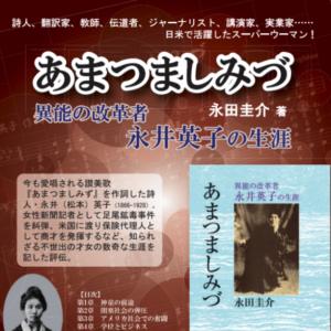 讃美歌「あまつましみづ」の作者永井英子の数奇な生涯、全国のキリスト教書店で好評発売中!