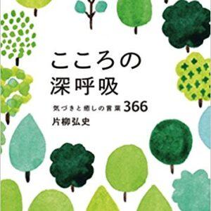 あの人気ツイートが本になります「こころの深呼吸」片柳弘史著@hiroshisj