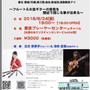 8/24 フルートと8弦ギター、音楽で復興支援@御茶ノ水