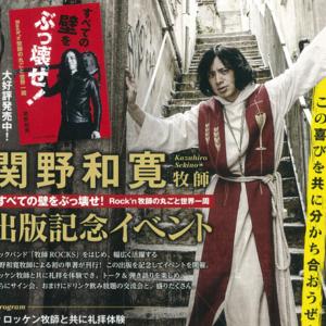 8.25(土)関野和寛牧師「すべての壁をぶっ壊せ!」出版記念イベント