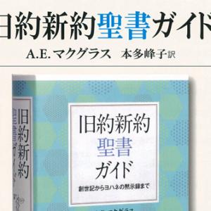 旧約新訳聖書ガイド A.E.マクグラス 本多峰子訳