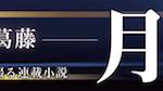 【連載小説】月の都(57)下田ひとみ