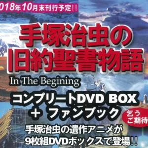 2018年10月末刊行予定『手塚治虫の旧約聖書物語』DVDボックス