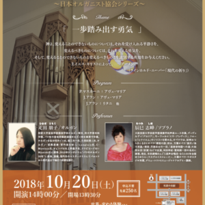 2018.10.20 Sat.日本オルガニスト教会第138回チャペルコンサート@桃山学院大学
