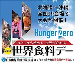 Hunger Zero