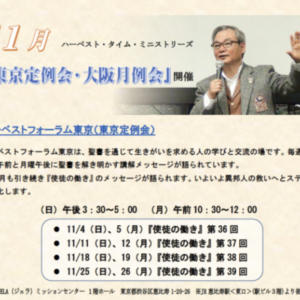11月のハーベスト・タイム集会案内「東京定例会、大阪月例会」開催予定