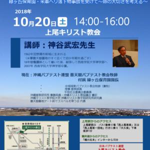 2018.10.20 Sat.神谷武宏先生と、沖縄の基地問題を考える@上尾キリスト教会