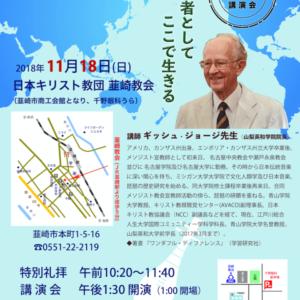 2018.11.18 Sun.韮崎教会創立130周年記念特別礼拝&講演会