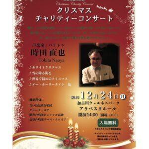 2018.12.24 Mon.西日本号災害クリスマスチャリティーコンサート@加古川ウェルネスパーク