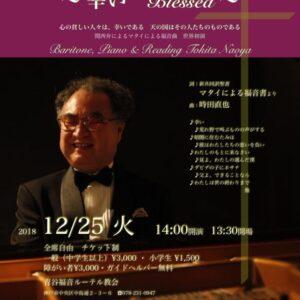 2018.12.25 Tue.時田直也バリトンコンサート 〜幸い Blessed 〜 @青谷福音ルーテル教会