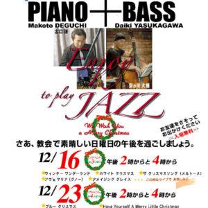 2018.12.16,23 銀座教会でジャズ!出口誠+安カ川大樹チャリティライブ