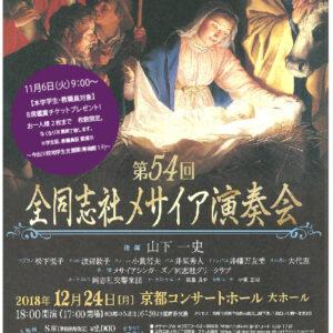 2018.12.24 Mon.第54回全同志社メサイア演奏会@京都コンサートホール