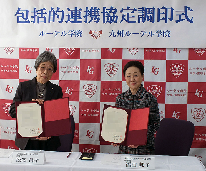 ルーテル学院と九州ルーテル学院 学校法人間の包括的連携協定を締結