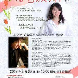 2019.3.30 Sat.ピアノとピュアボイスによるコンサート「春色のスケッチ」