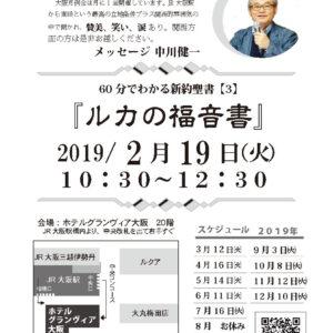 2月のハーベスト・タイム集会案内「大阪月例会」