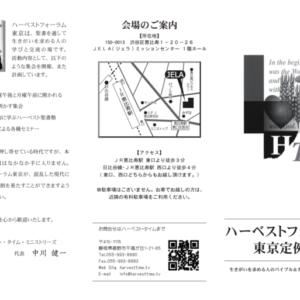 2019年2月、3月のハーベスト・タイム集会案内「東京定例会」