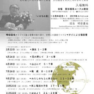 Matthew The Gospel Concert マタイによる福音書コンサート~ 幸い ~