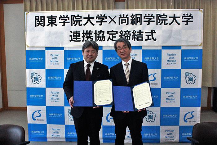 関東学院大と尚絅学院大 大学間交流協定を締結