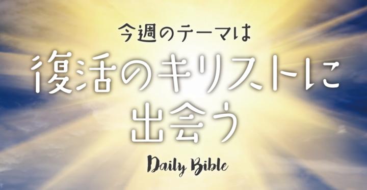今週のみことば「復活のキリストに出会う」