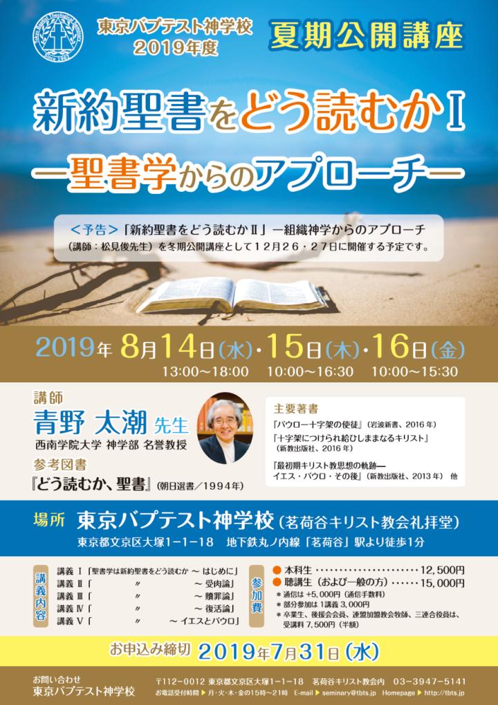 2019年度東京バプテスト神学校「夏期公開講座」