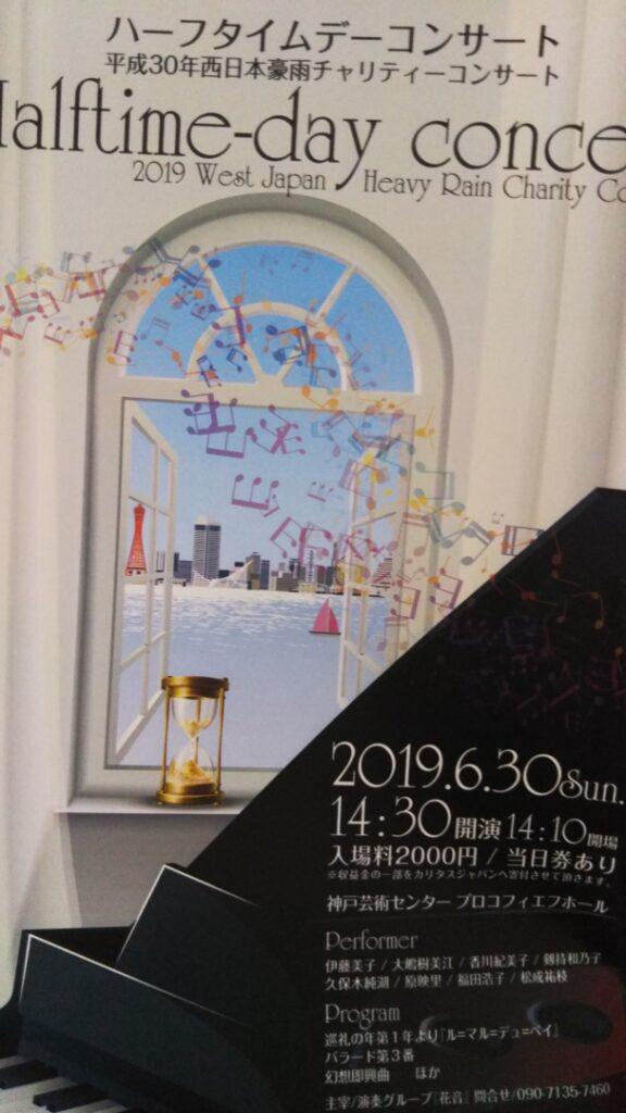 西日本豪雨チャリティーコンサート