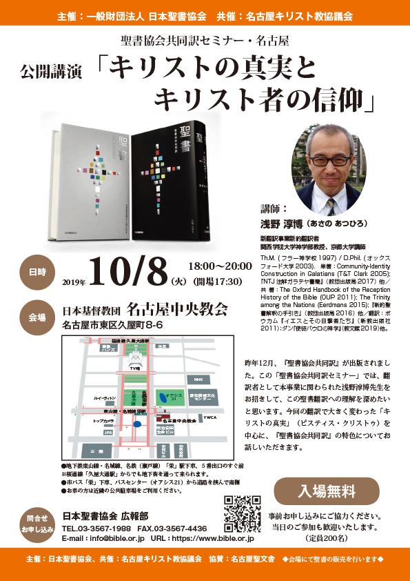 10/8(火)聖書協会共同訳セミナー【名古屋】