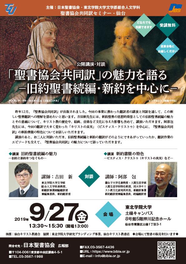 9/27(金)聖書教会共同訳セミナー【仙台】