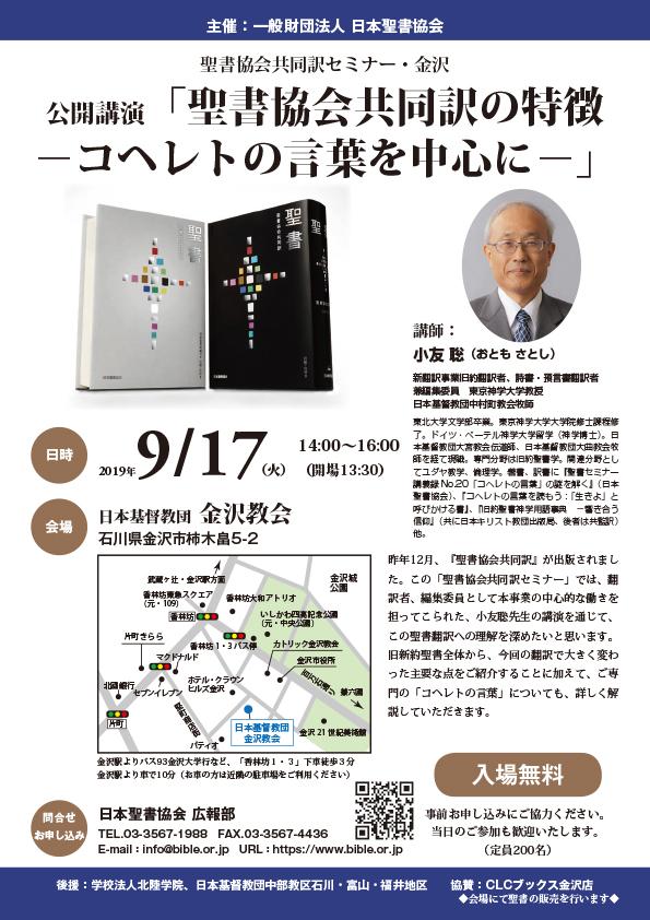 9/17(火)聖書協会共同訳セミナー【金沢】