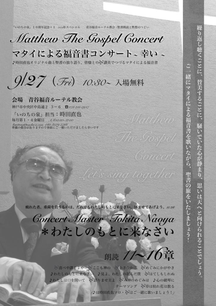 マタイによる福音書コンサート~ 幸い ~