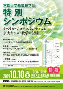 10/10(木)京都大学基督教学会 特別シンポジウム