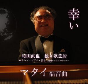 New CD リリース【マタイ福音曲 ~幸い~ Matthew Gospel】