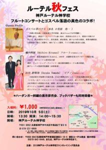 10/5(土)神戸ルーテル神学校