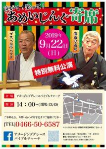 2019/09/22 あめいじんぐ寄席