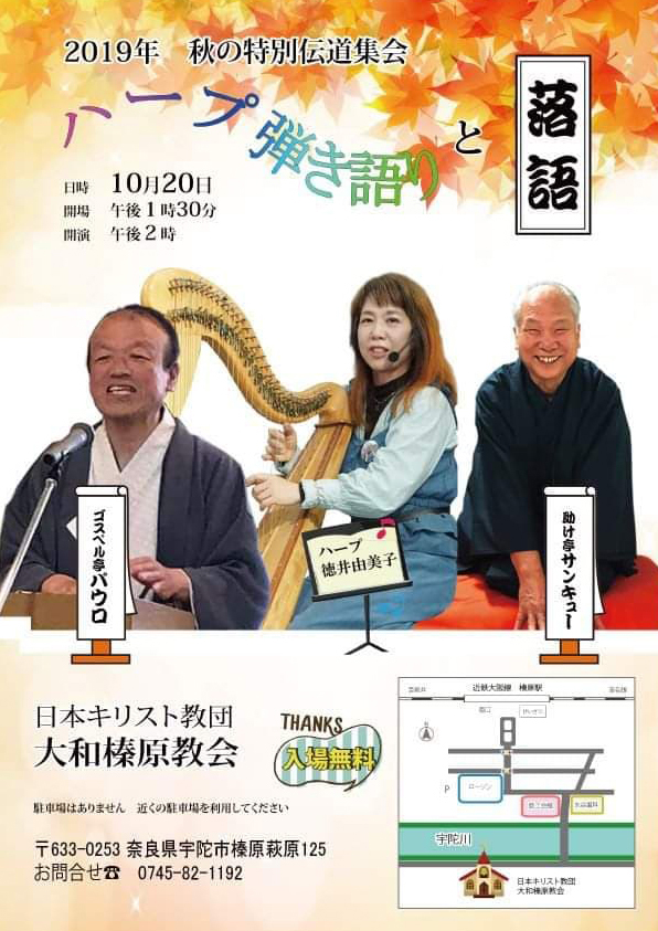 10/20(日)ハープ弾き語りと落語