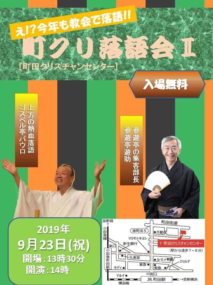 2019/09/23 町クリ落語会 Ⅱ(町田クリスチャンセンター)