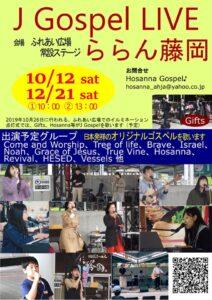 10/12・12/21 J Gospel LIVE ららん藤岡