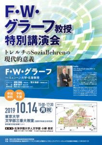 10/14(月)F・W・グラーフ教授特別講演会