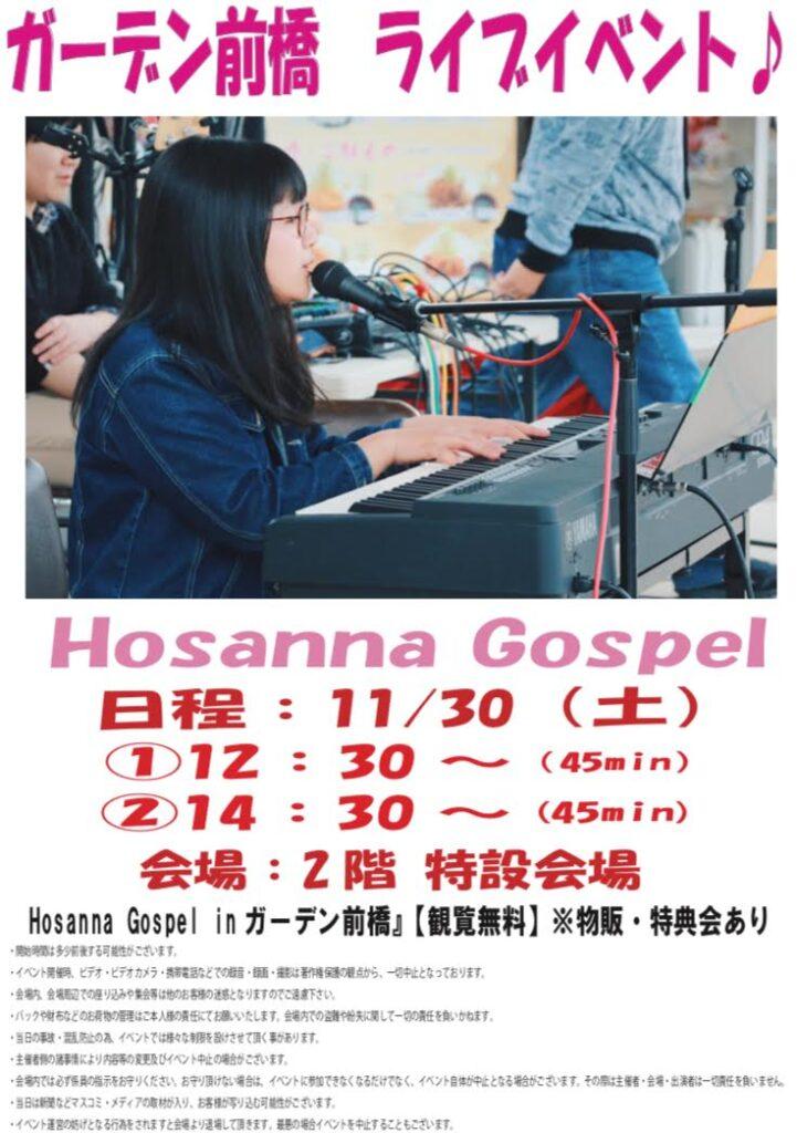 2019/11/30(土)Hosanna Gospel インストアライブ