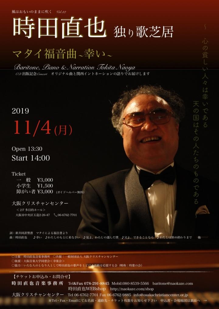 11/4(月)時田直也独り歌芝居 マタイ福音曲〜幸い〜