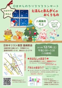 2019/12/14(土)えほんとおんがくのおくりもの