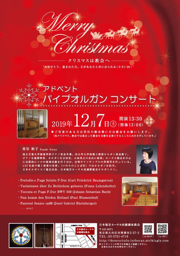12月7日(土)アドベントパイプオルガンコンサート(入場無料)