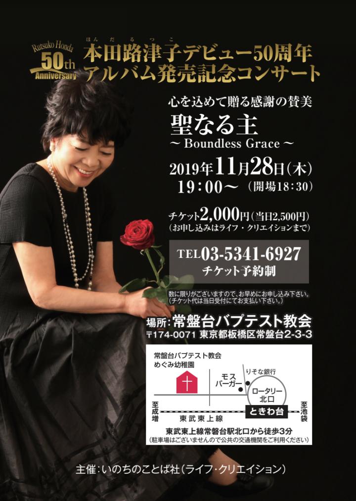 本田路津子デビュー50周年アルバム発売記念コンサート
