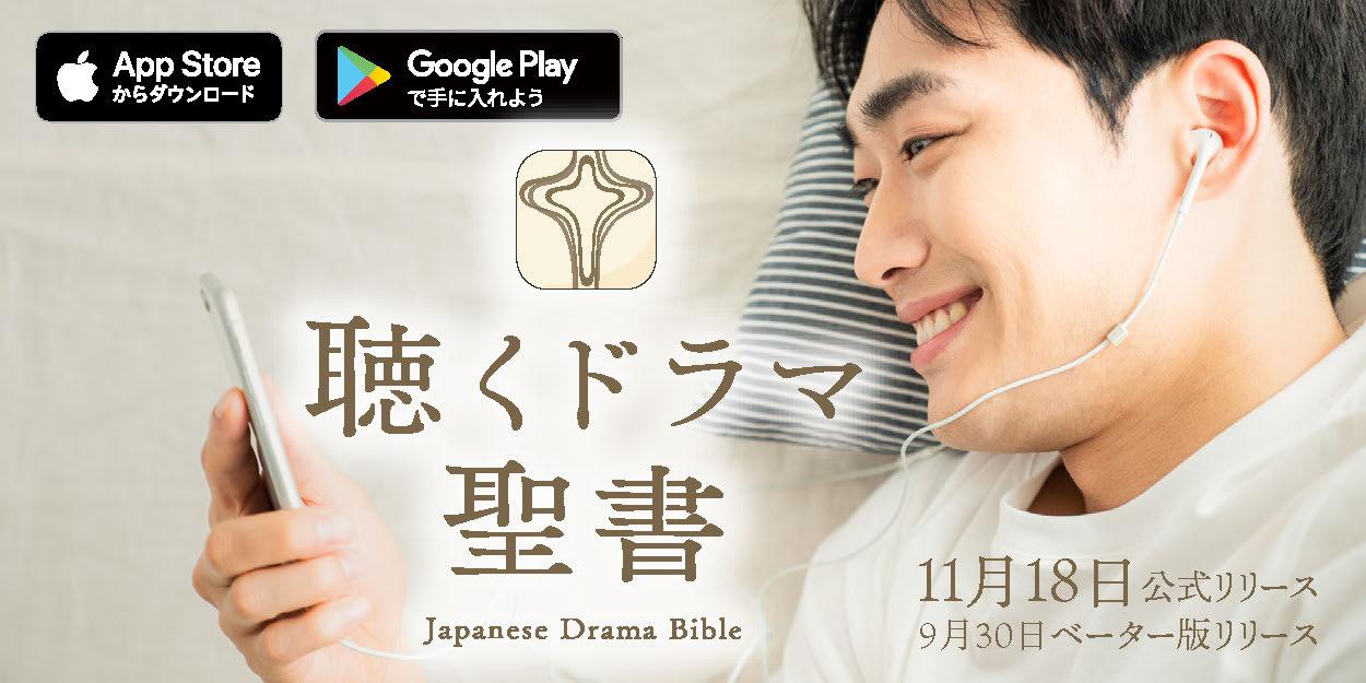 聴くドラマ聖書