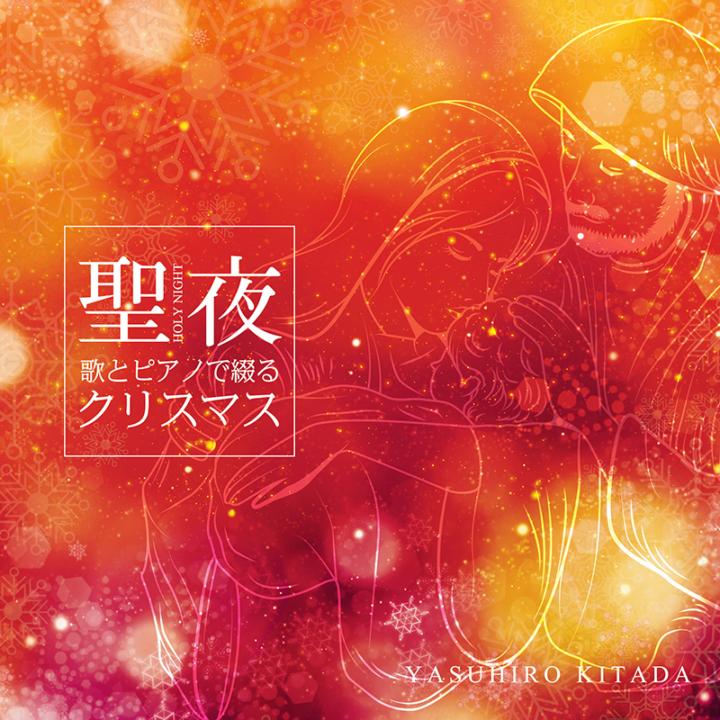 11/16リリース「聖夜 歌とピアノで綴るクリスマス」
